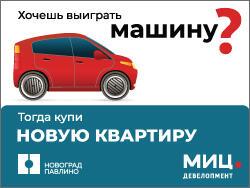 ЖК «Новоград Павлино» Квартиры от 2,4 млн рублей.